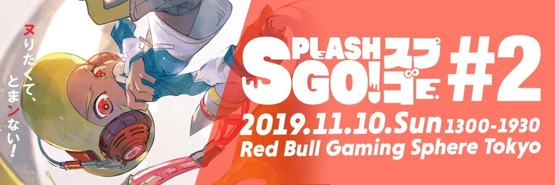 スプラトゥーン2イベント #2 中野@Splash_Go (オフライン交流会) 画像