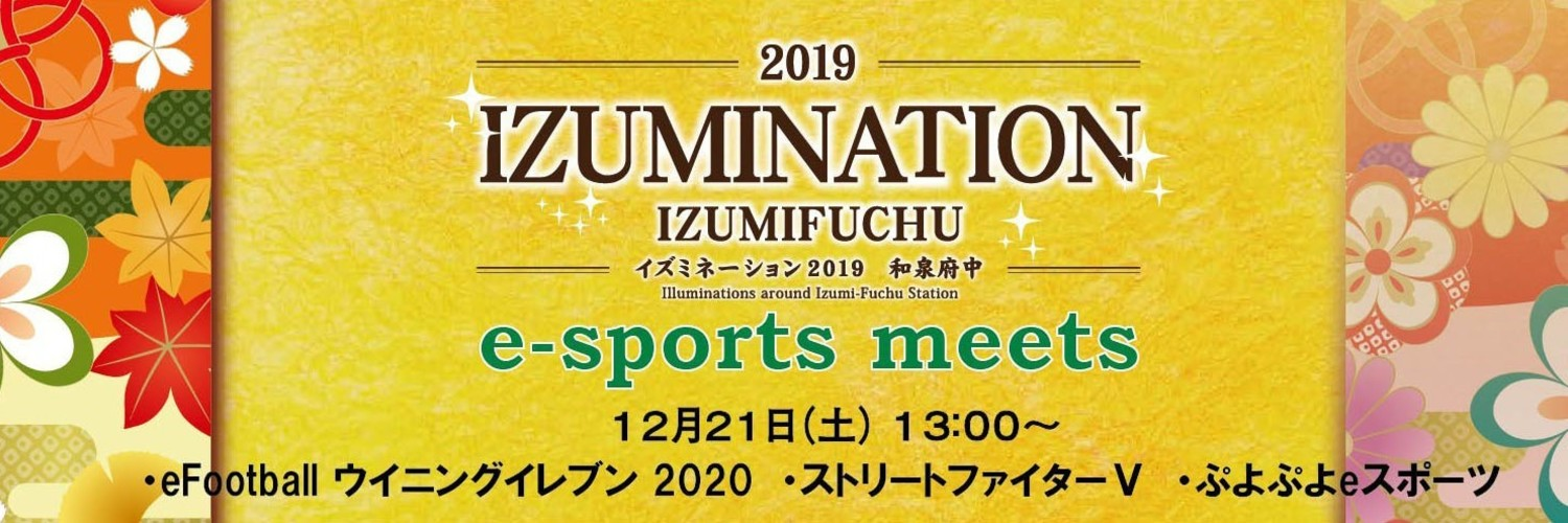 2019IZUMINATION e-sports meets