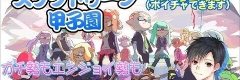 第1回 スプラ甲子園 HERO杯