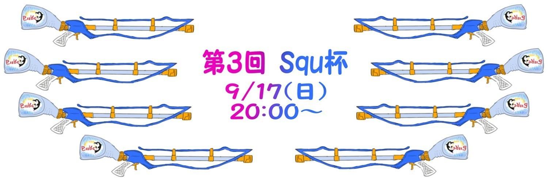 スプラトゥーン2イベント 第3回Squ杯 画像