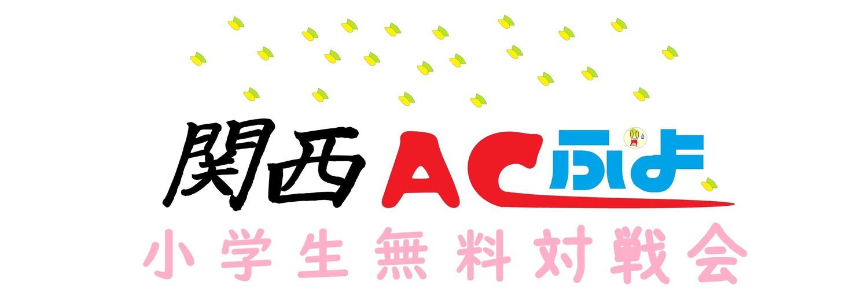 関西ACぷよぷよ小学生無料対戦会