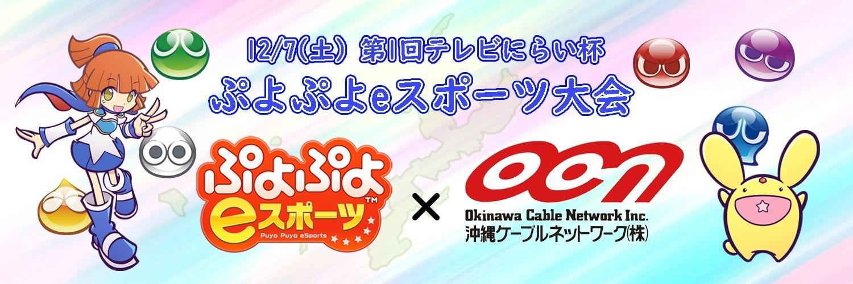 【沖縄】第1回テレビにらい杯 ぷよぷよeスポーツ大会