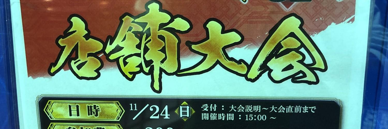 三国志大戦イベント 第31回セガ生桑店舗大会 画像