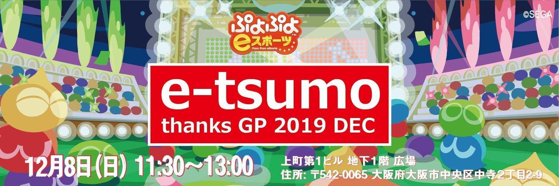 e-tsumo thanks GP 2019 DEC