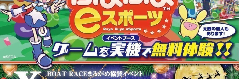 ぷよぷよイベント 第一回丸亀城ぷよぷよeスポーツ交流会 画像