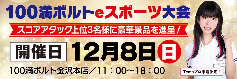 ぷよぷよイベント 12/8(日) 100満ボルトeスポーツ大会 画像