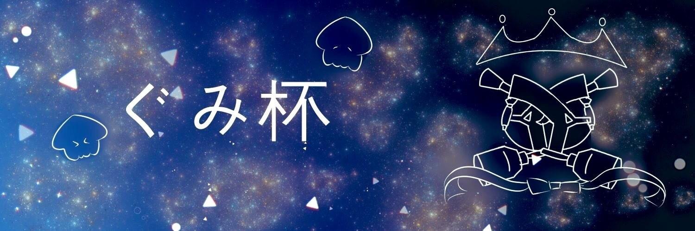 スプラトゥーン2イベント ぐみ杯【一週間延期】 画像