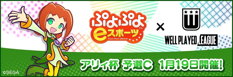 ぷよぷよシーズン WELLPLAYED LEAGUE アリィ杯 予選C 画像