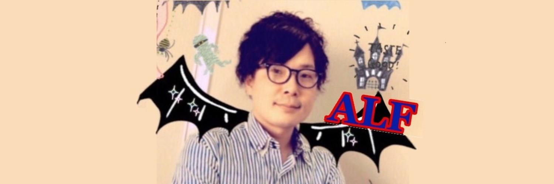 ALF電撃道場破り!