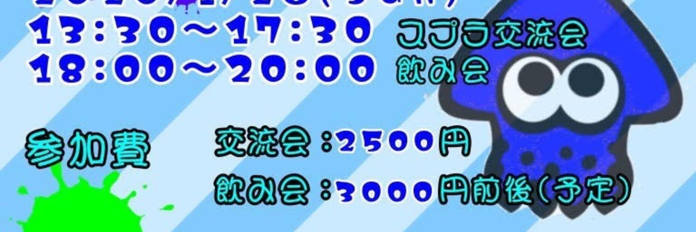 スプラトゥーン2イベント 第2回スプラトゥーン2交流会 in大阪梅田 画像