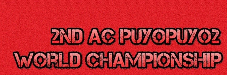 2nd AC puyo2 WorldChampionship