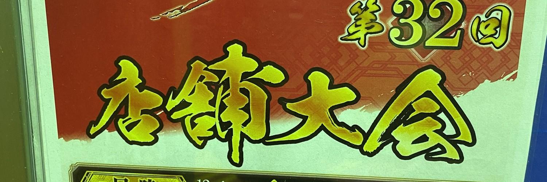 三国志大戦イベント 第32回セガ生桑店舗大会 画像