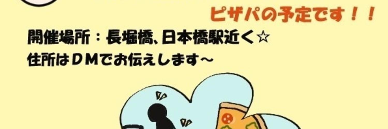 スプラトゥーン2イベント 主催女性♩スプラトゥーン交流会(大阪) 画像