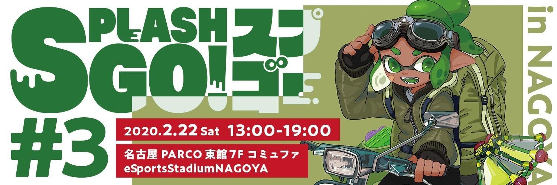 スプラトゥーン2イベント Splash Go! in NAGOYA 画像