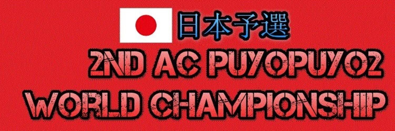 ぷよぷよイベント 第2回ACぷよぷよ通世界選手権 日本予選会 画像