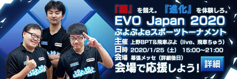 EVO Japan 2020 ぷよぷよeスポーツトーナメント