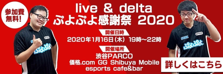 live & delta ぷよぷよ感謝祭2020