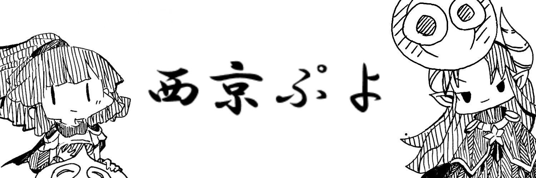 ぷよぷよイベント 西京ぷよぷよ対戦会(2020/2/23) 画像