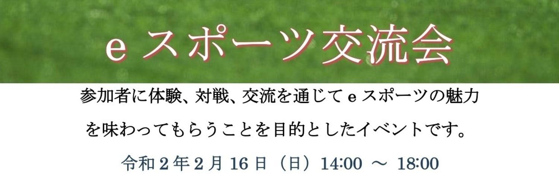 ぷよぷよイベント メディコスeスポーツ交流会 画像