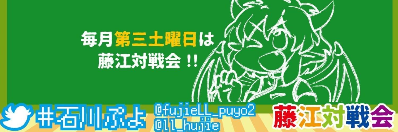 ぷよぷよイベント 【石川】藤江ぷよぷよ通対戦会【202002】 画像