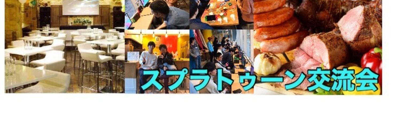 スプラトゥーン2イベント 【大盛況】第12回名古屋交流会《名古屋スプラパーティー》 画像
