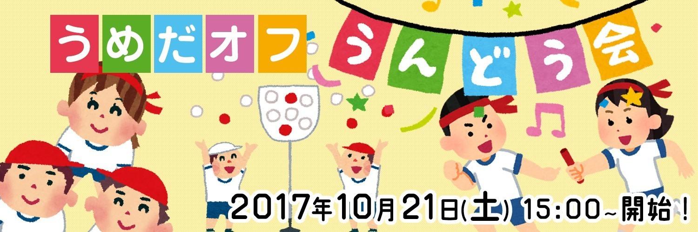 【大阪】第6回 桃園梅田オフ【初心者歓迎】