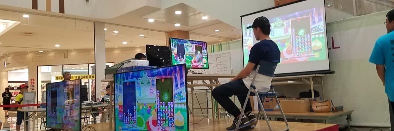 ぷよぷよシーズン 第3回イオンモール下妻eスポーツ大会:ぷよぷよ通> 画像
