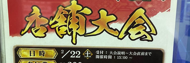 三国志大戦イベント 第34回セガ生桑店舗大会 画像