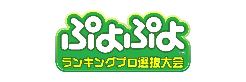 ぷよぷよシーズン ぷよぷよランキングポイント season 3 画像