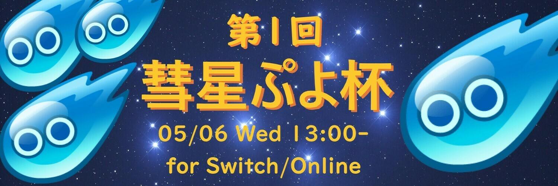 第1回 彗星ぷよ杯 for Switch/Online