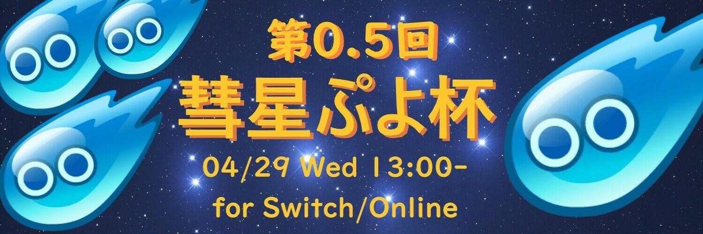 彗ぷよ外伝 #02 for Switch/Online