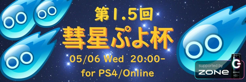 ぷよぷよイベント 彗ぷよ外伝 #03 feat.live for PS4 画像