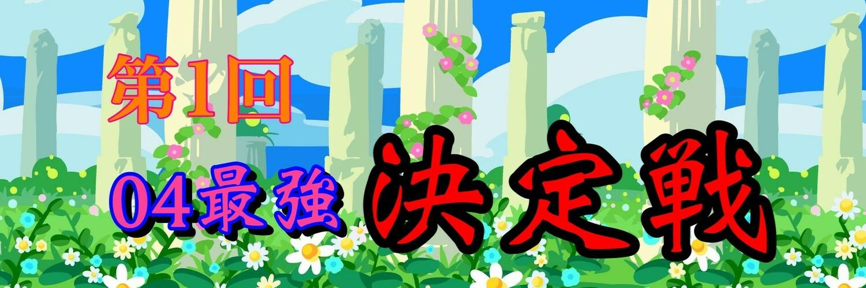 ぷよぷよイベント 04最強決定戦 Switch 画像