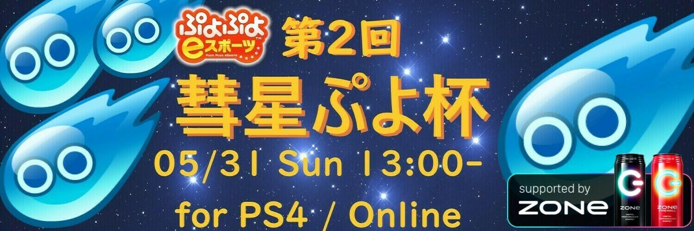 ぷよぷよシーズン 第2回 彗星ぷよ杯 for PS4/Online 画像