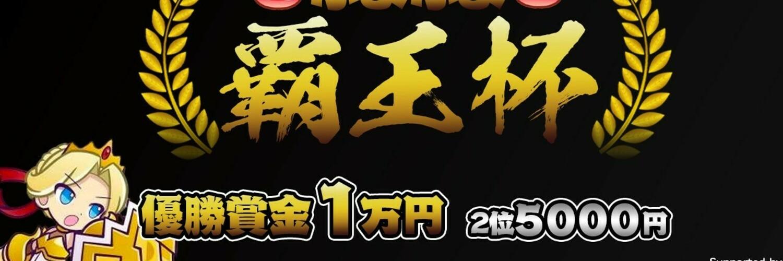 覇王杯 ぷよスポvol.1