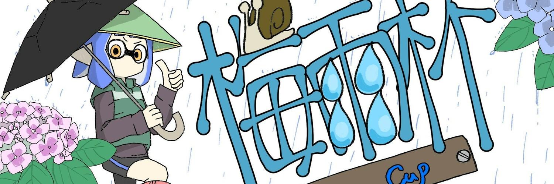 スプラトゥーン2イベント 第二回梅雨杯 画像