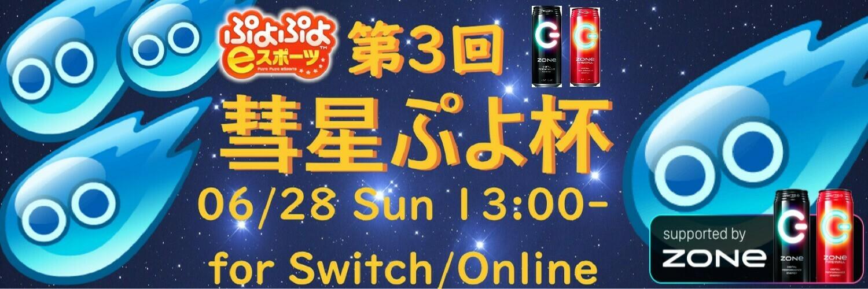 ぷよぷよシーズン 第3回 彗星ぷよ杯 for Switch/Online 画像