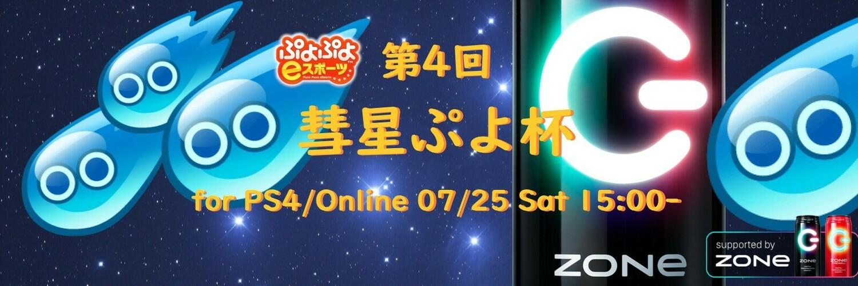 第4回 彗星ぷよ杯 for PS4/Online