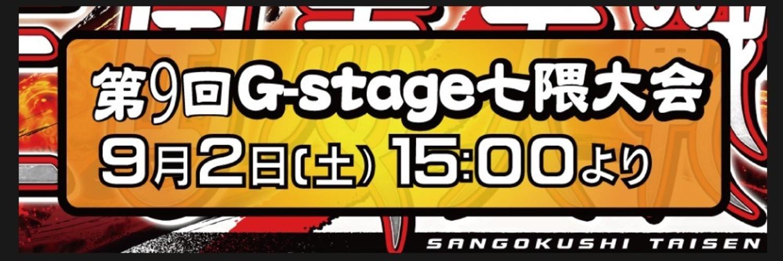 三国志大戦イベント 【G-stage七隈】第9回三国志大会【国縛り】 画像