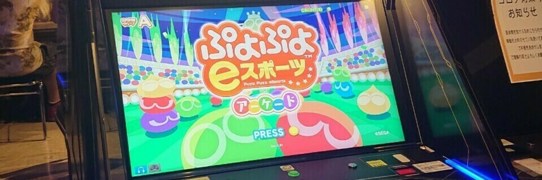 【多店舗合同企画】AC版ぷよぷよeスポーツ対戦会