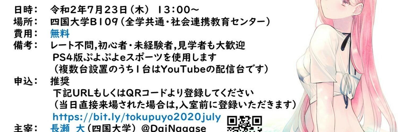 ぷよぷよイベント 徳島ぷよぷよ定期交流会 文月会 画像