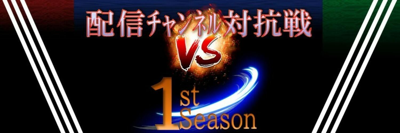 三国志大戦イベント 配信チャンネル対抗戦 1st Season 画像