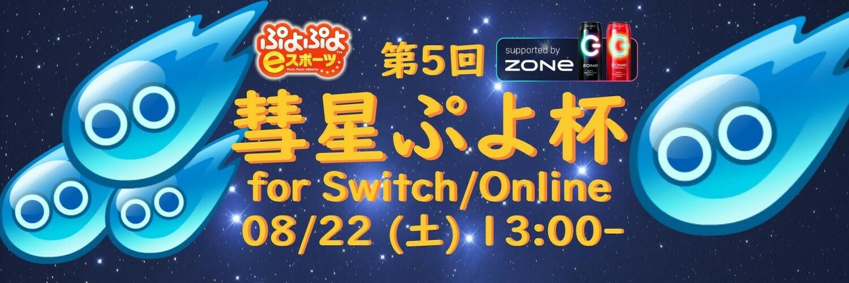 第5回 彗星ぷよ杯 for Switch/Online