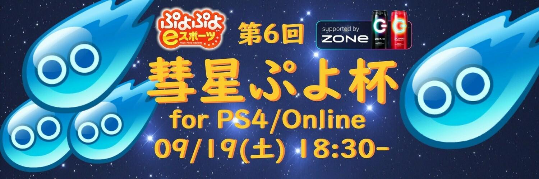 ぷよぷよシーズン 第6回 彗星ぷよ杯 for PS4/Online 画像