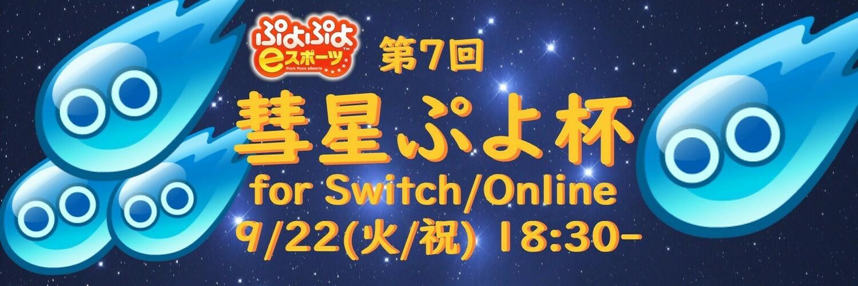 第7回 彗星ぷよ杯 for Switch/Online