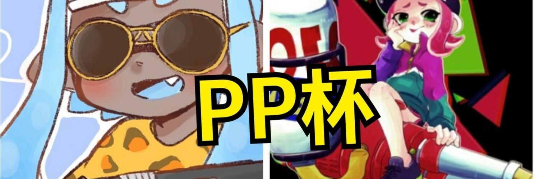 スプラトゥーン2イベント 第六回~PP杯~ナワバリバトル 画像