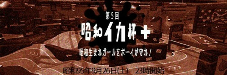 スプラトゥーン2イベント 第5回 昭和イカ杯+(姫ヤグラ) 画像