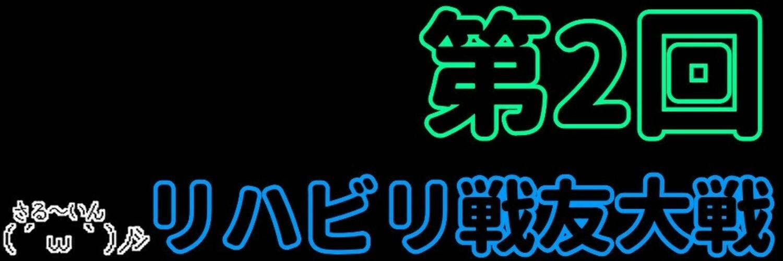 三国志大戦イベント 第2回リハビリ戦友大戦 画像