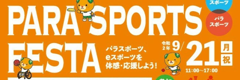 愛顔 ぷよぷよeスポーツ オンライン予選大会
