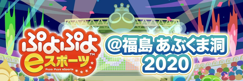 ぷよぷよシーズン ぷよぷよeスポーツ@福島あぶくま洞2020(オンライン) 画像